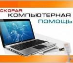 Ремонт компьютеров, телефонов, планшетов