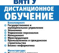 Дистанционка ВятГУ ( политех) в Котельниче