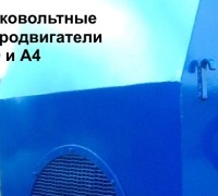 Электродвигатели А4,ДАЗО,АК4,ВАО4,ВАСО4,2АЗМВ,4АЗВ,4АЗМ