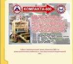 Вибропресс «Компакта - 600A»