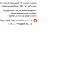 Продаётся действующий Интернет-сервис с прибылью 120 тыс.руб.