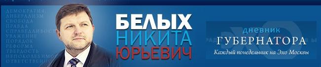 Никита Белых: Выборы состоялись. Что дальше?