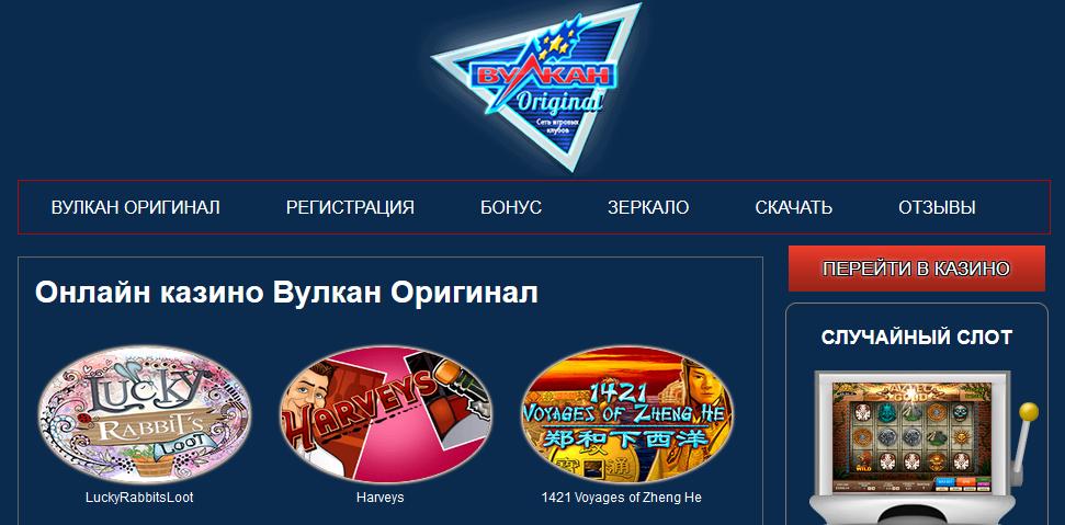 официальный сайт онлайн казино vulcan original зеркало вход