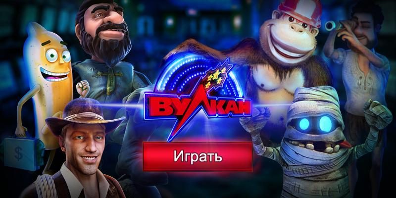вулкан игровые casino vulcan com