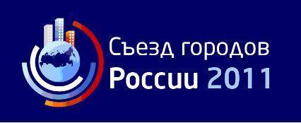 Съезд городов России