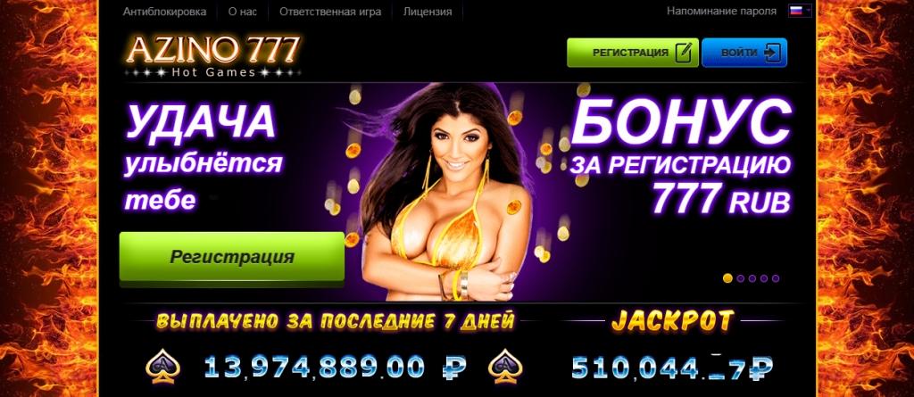 www azino 777 mobi ru