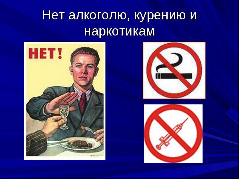 Нет алкоголизму и наркомании картинки