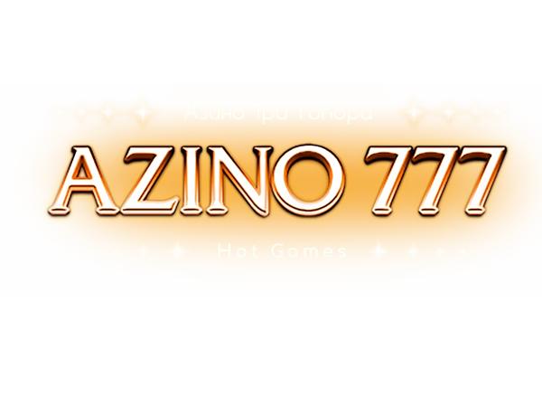 азино 3 7777 4