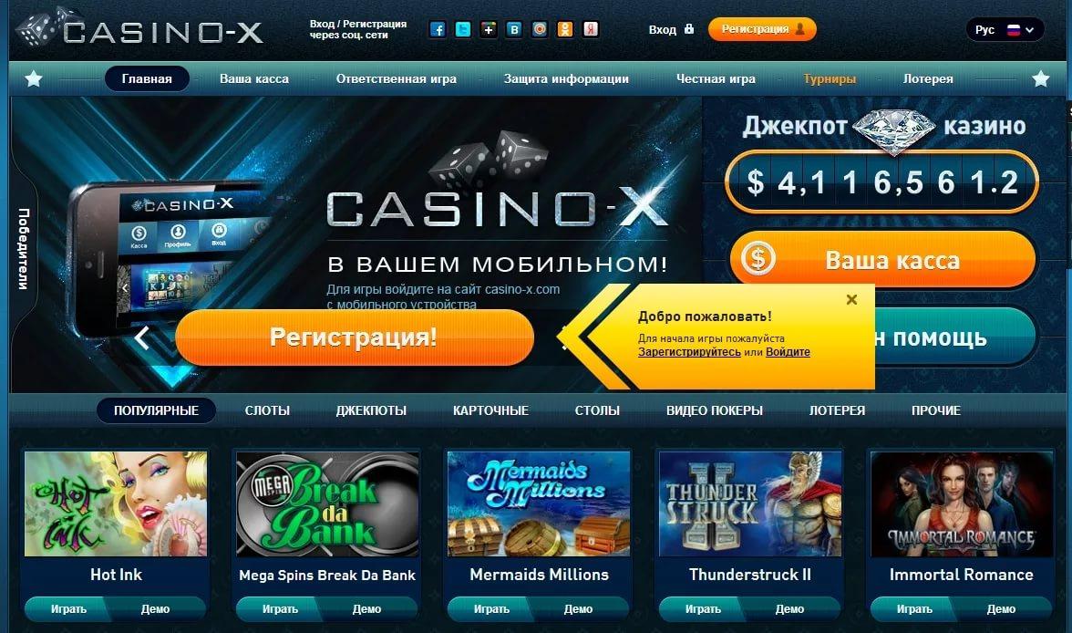 casino x играть