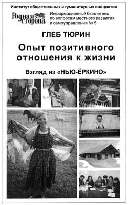 Возрождение русских деревень