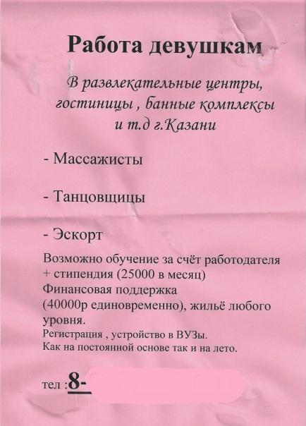 проституток наборе о объявление